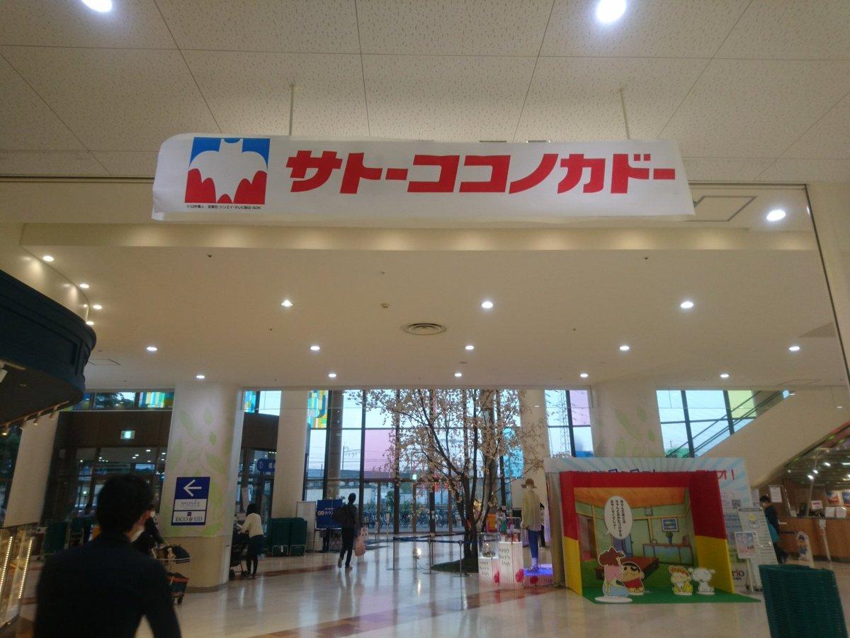 test ツイッターメディア - サトーココノカドーに来たゾ!  #クレヨンしんちゃん https://t.co/Bduf5HerNd