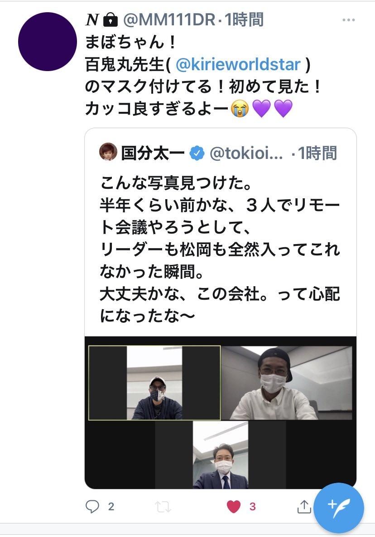 test ツイッターメディア - @nyan_coffee 僕のマスク。松岡昌宏くん! https://t.co/eQP3ZVk0j9