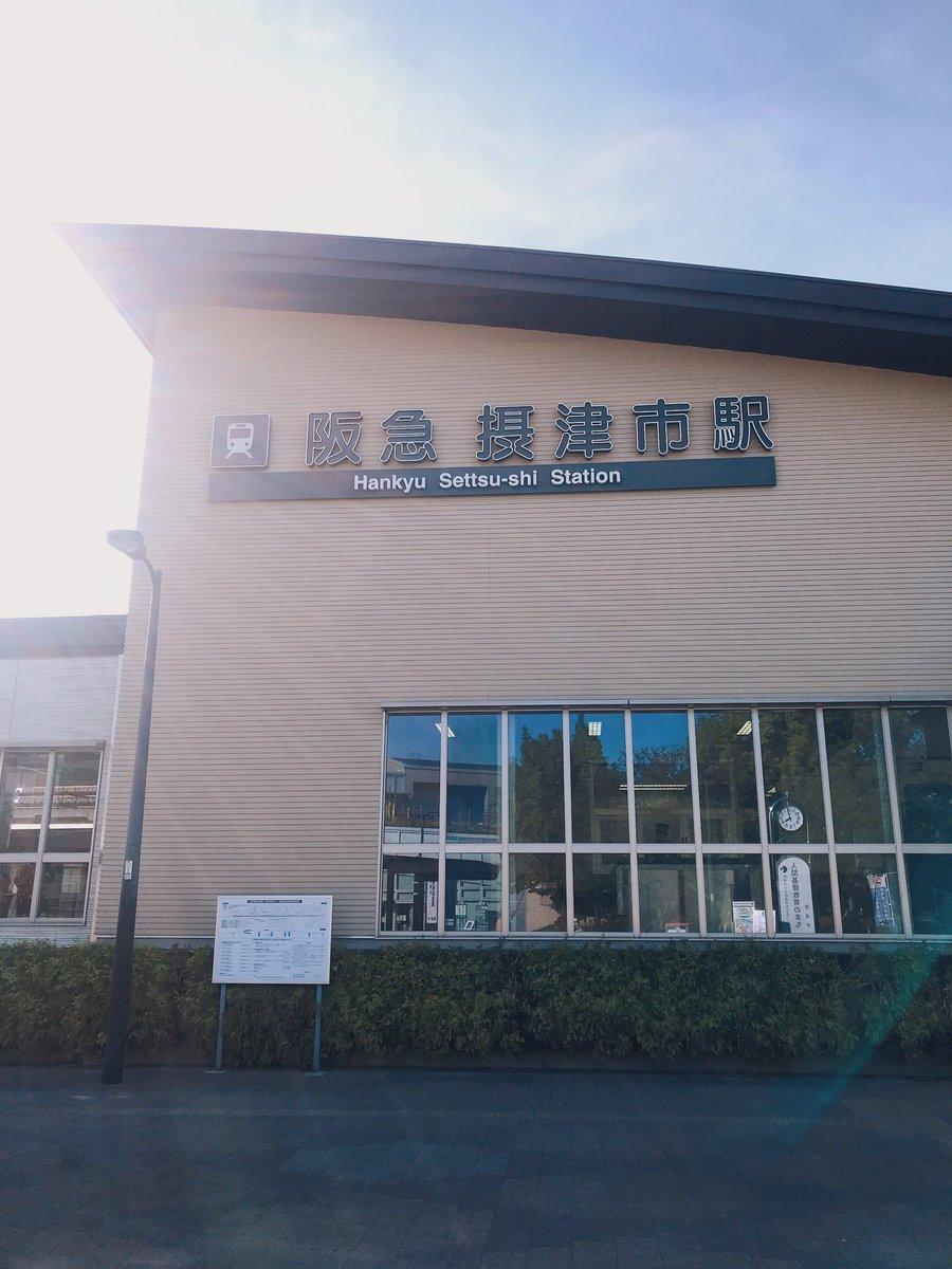 test ツイッターメディア - 阪急電車に乗って摂津市駅からJACK LIONまでお散歩🌷コレちゃんの青春の場所を巡ってみて、この河原で学校おさぼりしてたのかなぁとか、ここを何度歩いたのかなって、楽しい時間でした🌱ご一緒してくれたともにぃ@tomoletter ありがとう!とても良いお天気でした◎   #コレサワ #愛を着て会いに来て https://t.co/Et10rO80dQ