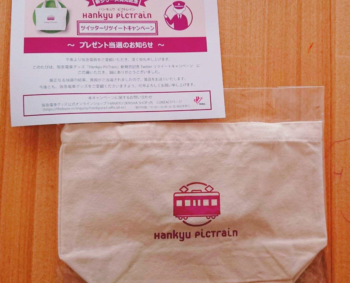 test ツイッターメディア - 🌼阪急電鉄様🌼 ⏩ @hankyu_ex ⏪ から、 阪急電車の💙Hankyu PicTrain💙のグッズをいただきました💐💗 神戸↔️大阪↔️京都への お出かけは阪急電車🚃で☺️💗  ありがとうございます➰🙈💚 お出かけで子供達と 使います🌼🌼 https://t.co/ksMy4lgn9r