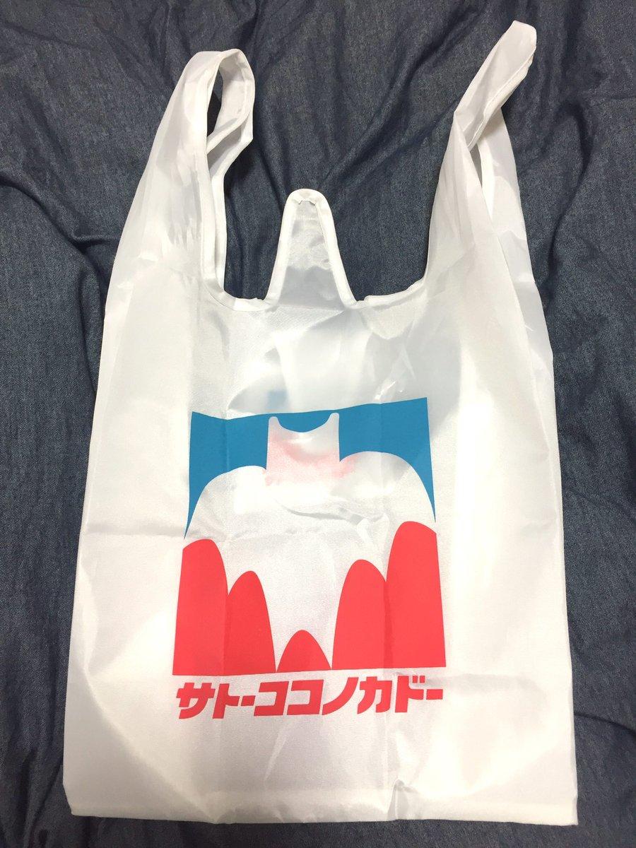 test ツイッターメディア - サトーココノカドーのエコバッグ買った!最高!! https://t.co/cHOwgH11or