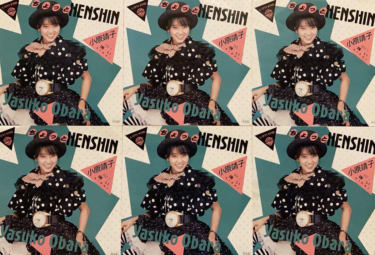 test ツイッターメディア - 小原靖子(相原勇)「ちょっとHENSHIN」 作詞 秋元康 作曲・編曲 後藤次利  彼女の誕生日4月1日デビュー予定が 同じレコード会社のニャンギラス「私は里歌ちゃん」と 発売日がバッティングしたため、4月10日となる。  本日デビュー35周年記念日(1986年4月10日) https://t.co/Ml2yNJk01l