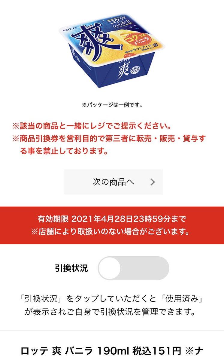 test ツイッターメディア - @shunb_chan サーティーワン希望ですがお求めありますでしょうか? https://t.co/2yzJzJdn1A