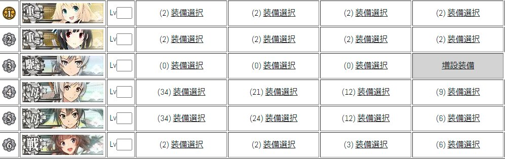 test ツイッターメディア - 艦これAC 発令!艦隊作戦第三法の編成予定(装備はE1だけ、大発は自分が現状持ってる分) 画像順番E-1 E-2 E-3 E-2 史実艦 瑞穂・祥鳳・高雄・愛宕・嵐・野分 E-3 史実艦 祥鳳・高雄・愛宕・嵐・野分・羽黒 妙高・神通・蒼龍・飛龍・木曾 E-4 E-5 E-6はそのうちに貼るかと #艦これアーケード https://t.co/bMGXoNIwec