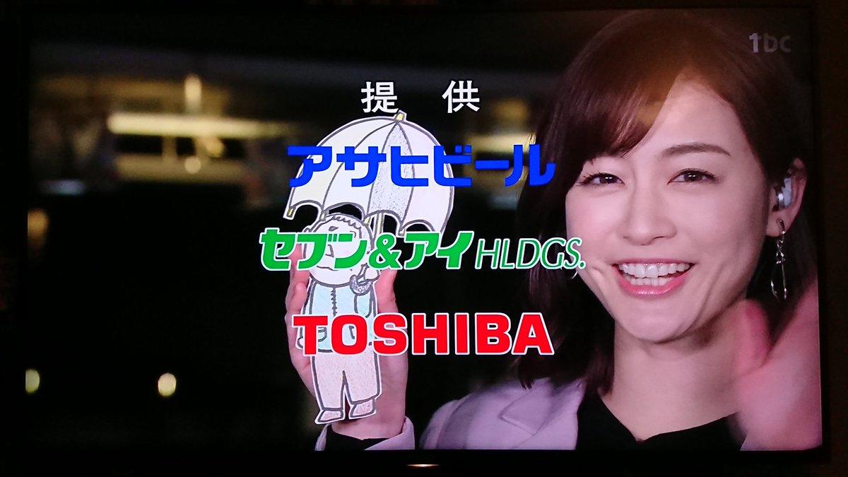 test ツイッターメディア - テレビ見てたら新井恵理那さんかと思ったら聖子先生!!\(^o^)/✨ https://t.co/uvhOxT8LUU