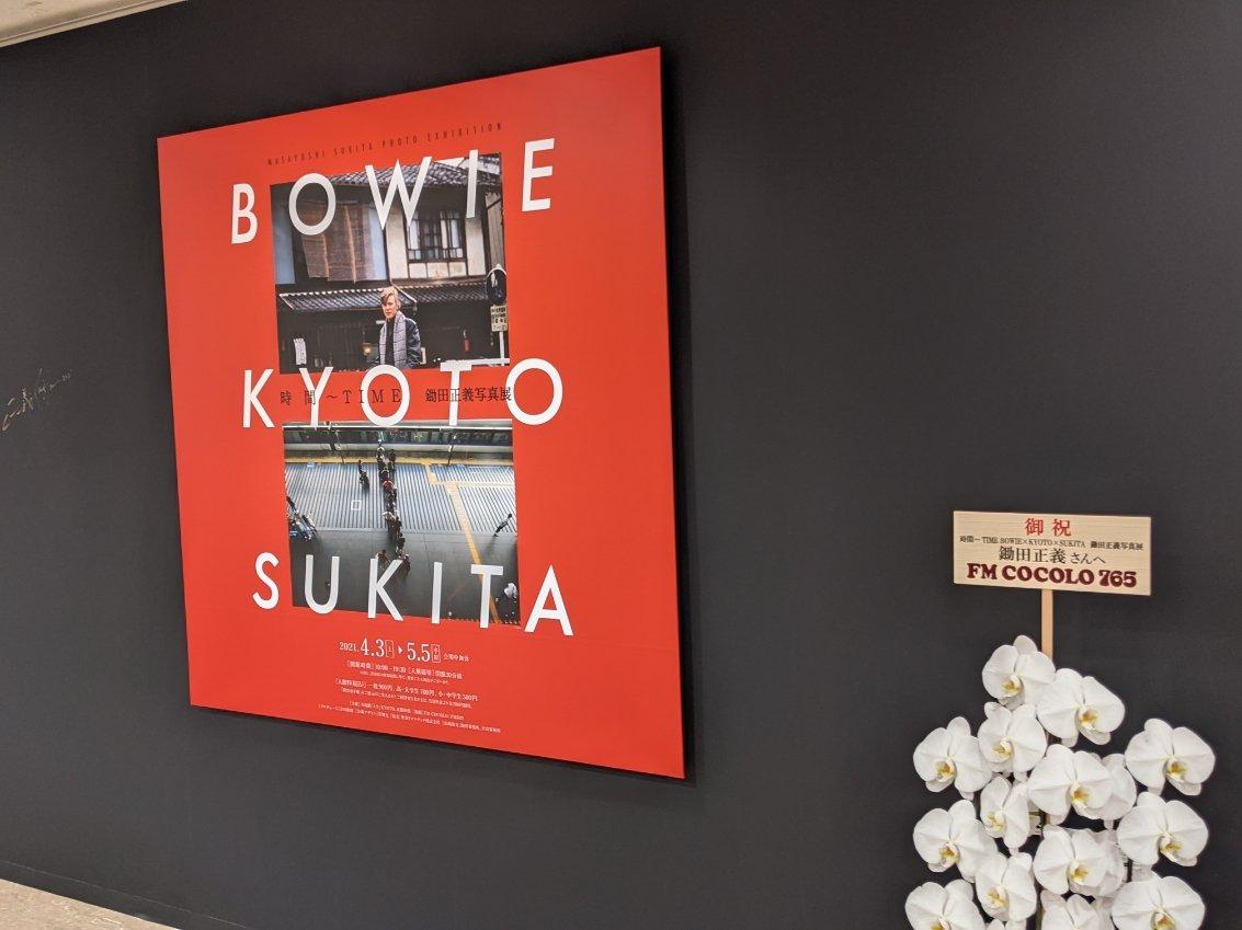 test ツイッターメディア - デヴィッド・ボウイを撮影された鋤田正義氏の写真展 40年前の京都とボウイ、そして今の京都 良かった😌 少し悩んで写真集購入!買って正解😊 未展示の写真はもちろん、京都の様々な場所での秘話満載。京都居住説の真相も 阪急電車とボウイの写真が有名ですが、実は「おけいはん」🚃京津線を利用してた https://t.co/SzU6NpBTqP