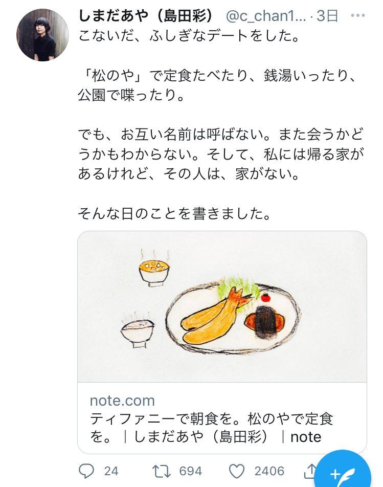 西成 電通 ホームレス 銭湯 エッセイに関連した画像-02