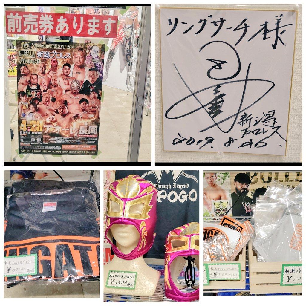 test ツイッターメディア - 群馬県高崎市にあるプロレスショップ #リングサーチ さん@ringsearch_shop 各団体の商品が取り揃え(通信販売も📱💻️)  新潟プロレスグッズ、4/29アオーレ長岡大会のポスターも貼って頂いてます。PRご協力もありがとうございました  店内に貴重な昭和時の 新日本プロレスのリングサイドの垂れ幕が❗😳 https://t.co/0npIKLOx8r