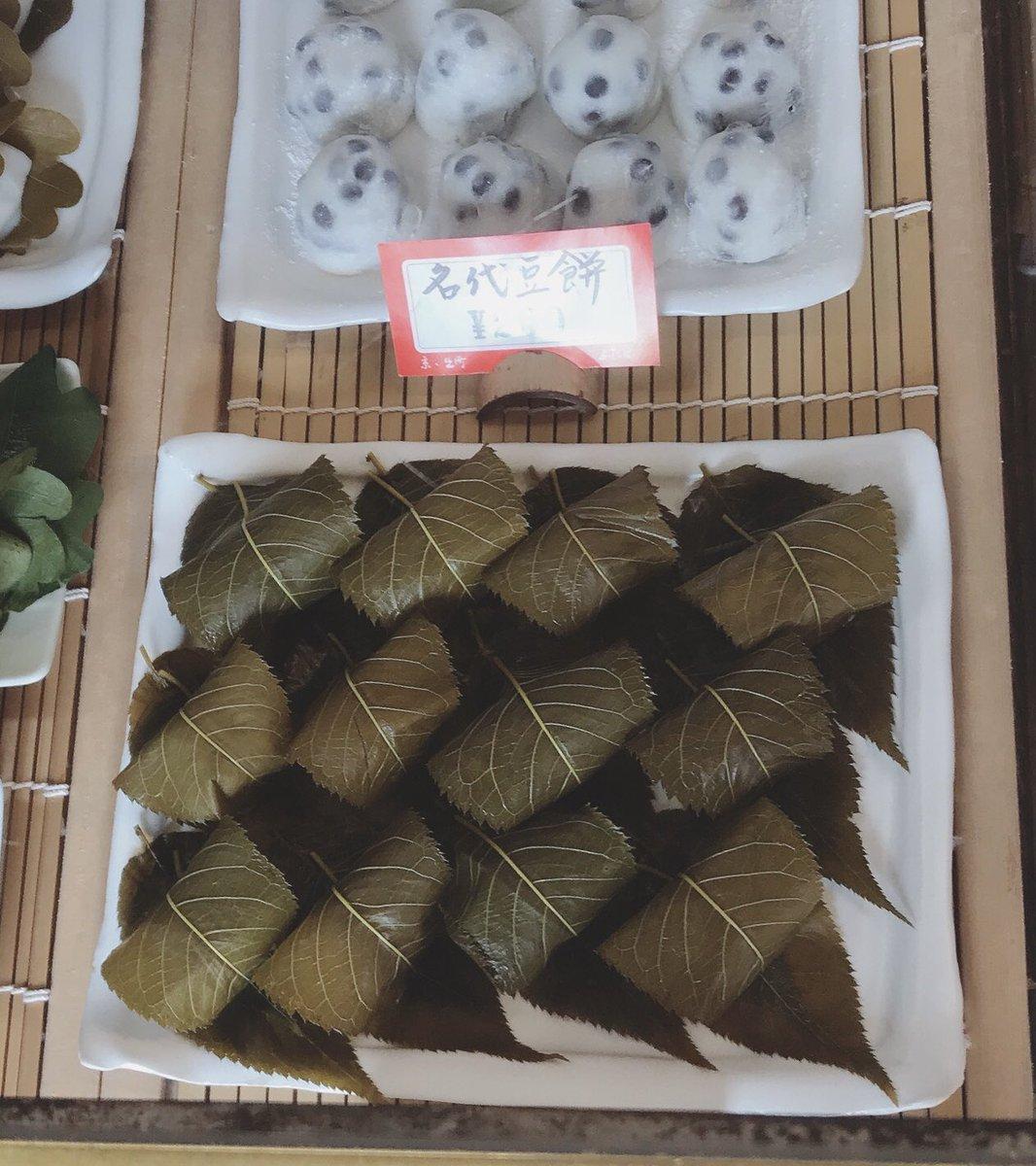 test ツイッターメディア - 出町ふたばで豆餅、桜餅を買いました。 https://t.co/hXjLmpZ8Af