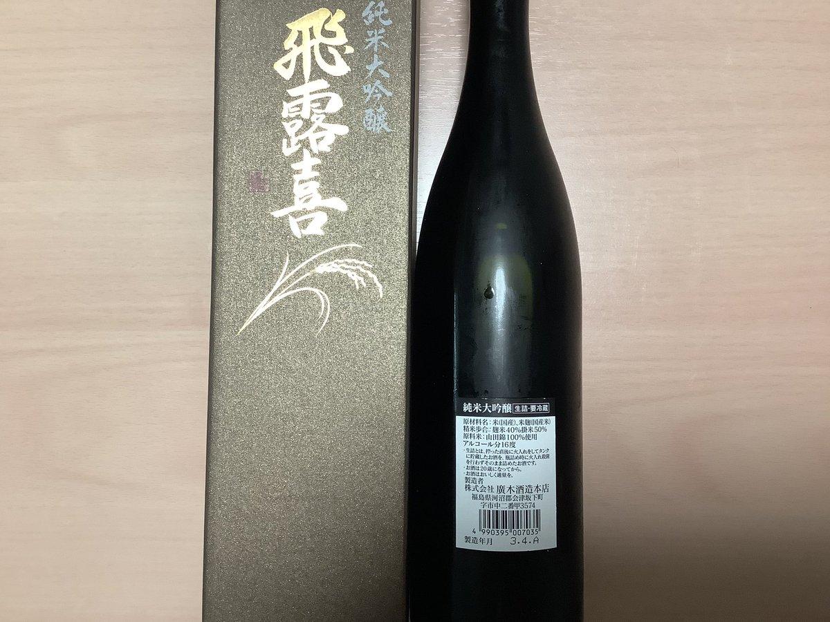 test ツイッターメディア - 明日から東京都では、新型コロナウイルス感染症まん延防止等重点措置がはじまるので、昨日居酒屋に行って家飲み用の日本酒を3本買った。そのうち福島県の廣木酒造本店の飛露喜がたくさん並んでいたので一つ買った。 https://t.co/2WDZrF8Dkc