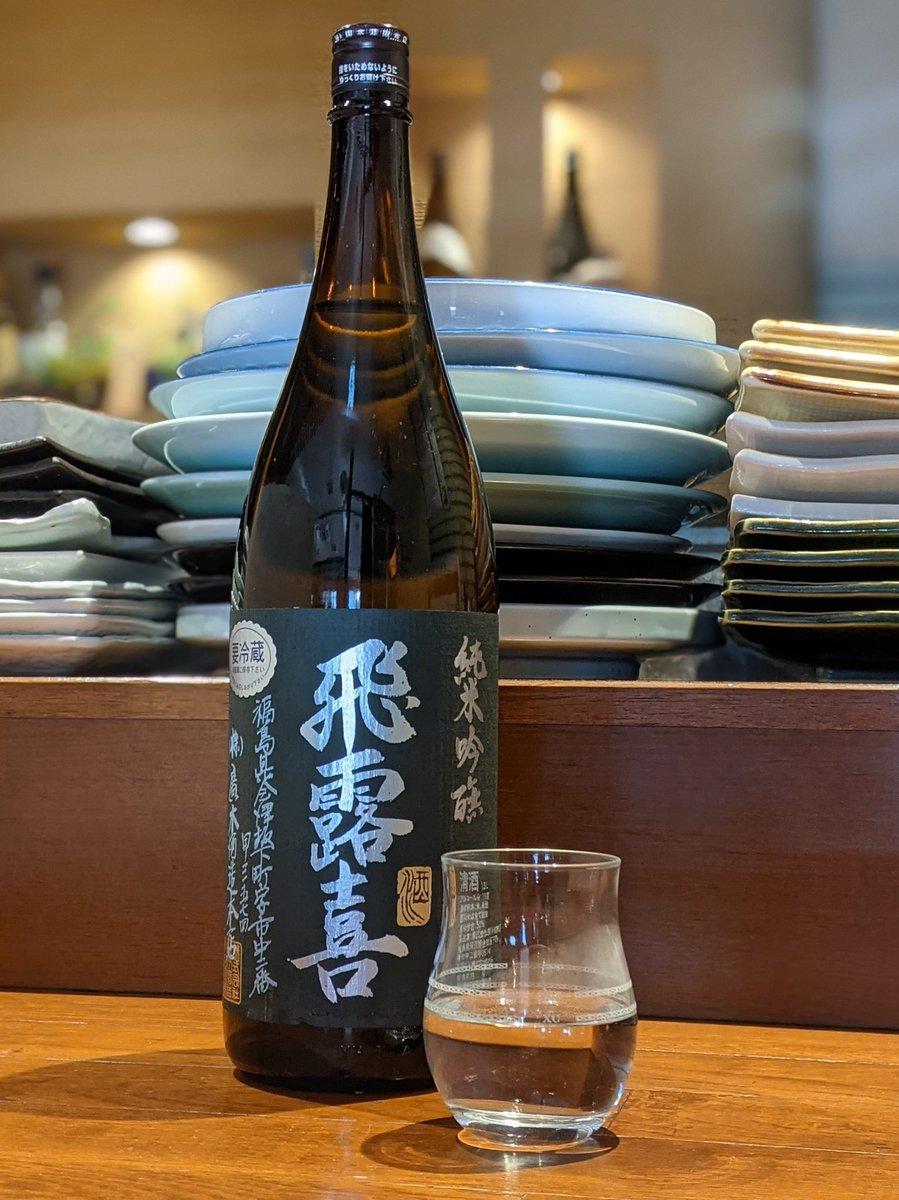 test ツイッターメディア - 福わらいでは、うまい日本酒を常時15種類ほどご用意しておりますが、#SNS限定 での極上酒もご案内しております🌟 現在はこちら… 【飛露喜 純米吟醸 黒ラベル】 一杯¥900-(¥990-込)でのご提供となります!! 通常メニューには載っておりませんのでスタッフまでお声がけください♪ #日本酒好き #飛露喜 https://t.co/LhDci7KFFk