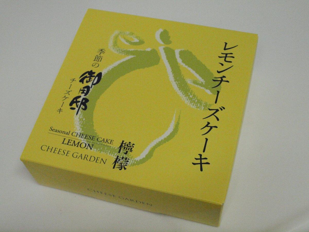 test ツイッターメディア - チーズケーキ、栃木の御用邸のものもいいかな。レモンの味のものです。 https://t.co/I1mheVO6Bm