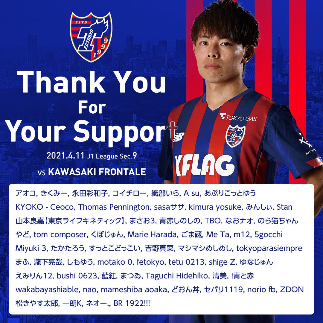 test ツイッターメディア - 4/11 川崎戦の「青赤パークオンライン presented by めちゃコミック」のご視聴ありがとうございました!!  そして「Super Chat」「Super Stickers」で応援いただいたみなさま、サポートありがとうございました  引き続きともに戦ってください!!  #TokyoKawasaki #LIFEwithFCTOKYO #fctokyo #tokyo https://t.co/F86lVc2Nyo