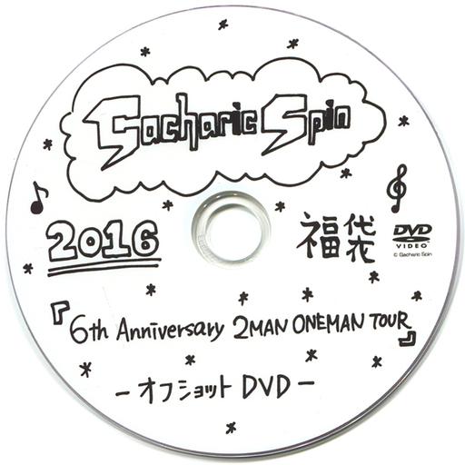 test ツイッターメディア - Gacharic Spin 2016福袋 「6th Anniversary.../その他DVD 800円値下げして1200円 #駿河屋 https://t.co/ckuixwi3Sv https://t.co/V6kwSdr5PK
