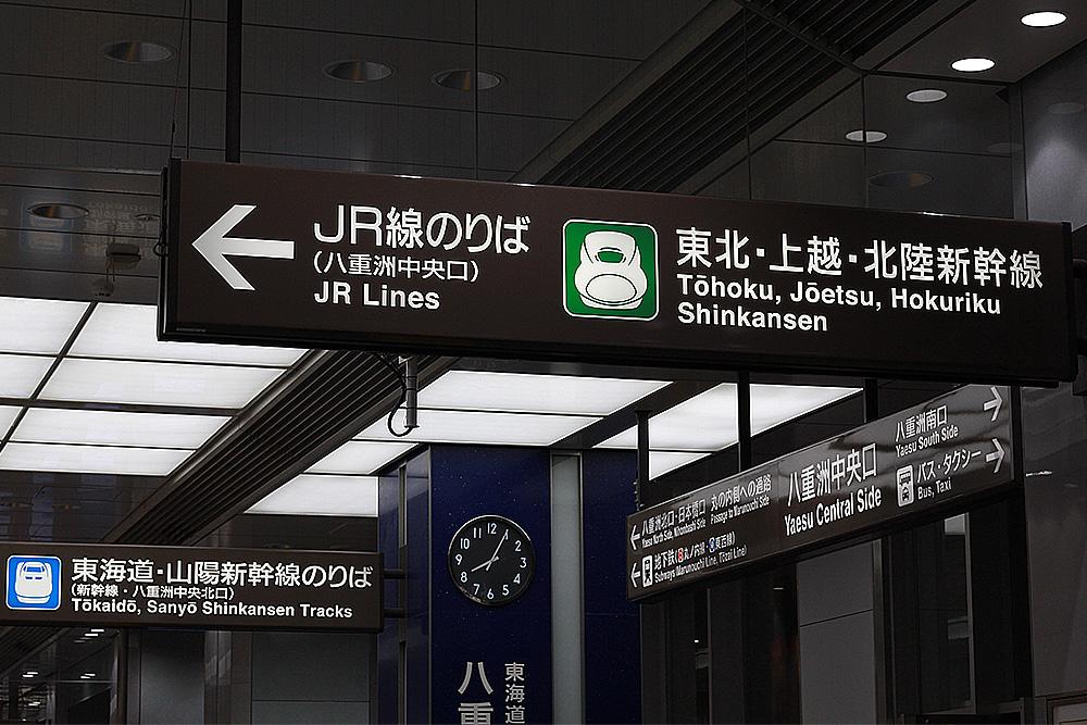 test ツイッターメディア - JR Central & East Tokyo Station  Yaes Central Entrance | JR東海 東日本 東京駅 八重洲中央口  幾度か取り上げたJR東海、KISEKIのサイン。 E5系サインは早くにあったが、メトロ路線記号の表示は最近…?(前は壁の構内図だけに表記)。  東日本側の改札での表示の整合性の苦心が感じられる。  #もじ鉄 https://t.co/fr3UhCJhpa