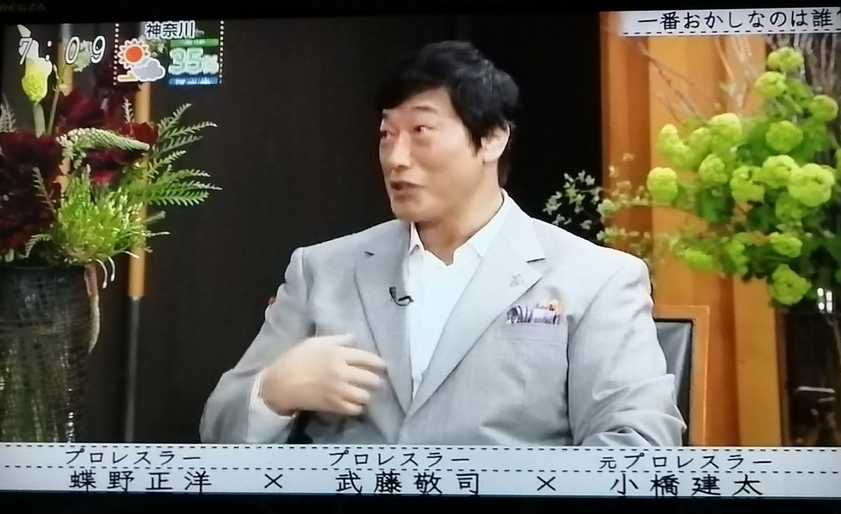 Kobashi: I think you're out of touch with the world.  Mutoh: I wonder if that's true. Chono too.  Chono: Kobashi is the same.  K: I wonder if all pro-wrestlers are like that... #noah_ghc
