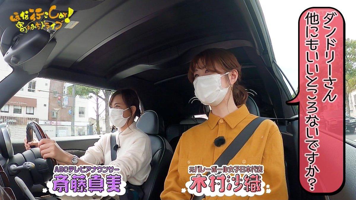 test ツイッターメディア - ABC ほな行こCar@斎藤真美アナ https://t.co/c7bG3BvX0i