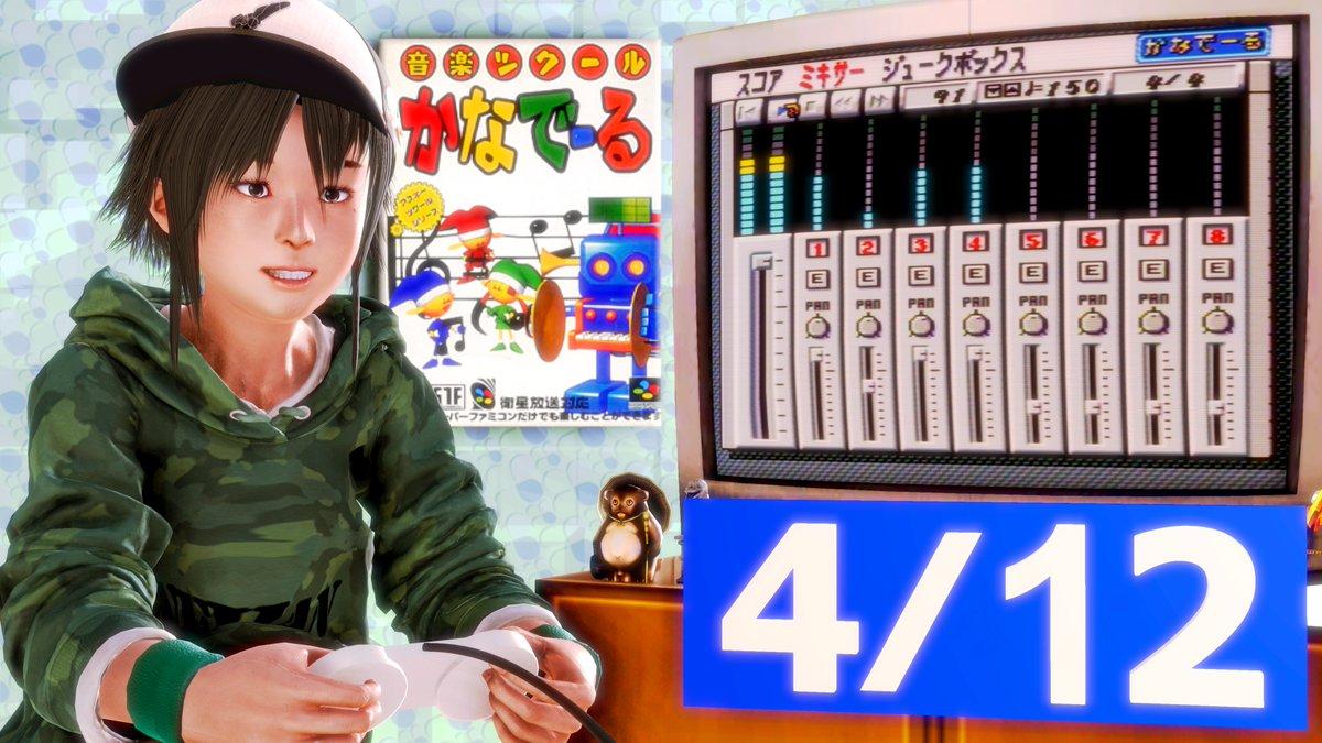 test ツイッターメディア - おはこんばんちわ      4月12日です  1996年4月12日は #スーパーファミコン カセット #音楽ツクールかなでーる    が発売された日です! #今日は何の日 #きょうは何の日    #プレイホーム #ハニーセレクト #AI少女 #レトロゲーム https://t.co/TcyvfHsX3z