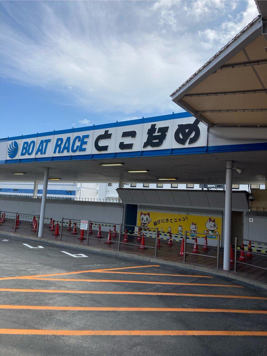 test ツイッターメディア - 東山動植物園、名古屋港水族館、徳川美術館、名古屋市科学館と、行こうとしていたところが軒並み月曜日休館だったので、開催中の常滑競艇場にきた。セントレア近いしね。 https://t.co/pp8SZaQDzs