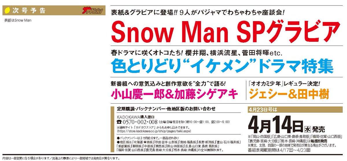 test ツイッターメディア - 【4/14発売 #週刊ザテレビジョン 4/23号】 表紙は #SnowMan が登場! Snow Man グラビア イケメンドラマ特集 #小山慶一郎 #加藤シゲアキ 「#オオカミ少年」#ジェシー #田中樹 ほか https://t.co/NTDAjucM4v https://t.co/mCmiqL7wyT