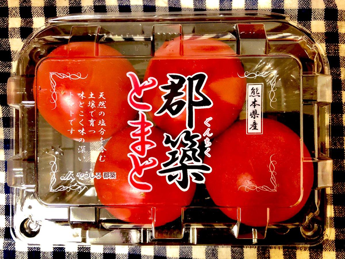 test ツイッターメディア - 離れていても 思いは一つ✨  前を向いて 一緒に頑張りましょう✩࿐⋆*  大事なことは忘れないこと✨ 風化させないこと✨  微力ですが 自分に出来ることで少しずつ 応援していきたいと思います📣💪💕  熊本県のアンテナショップで 購入した黒糖ドーナツ棒と甘〜い郡築トマト🍅  #スマスマ #SMAP https://t.co/qXjSF42VFG