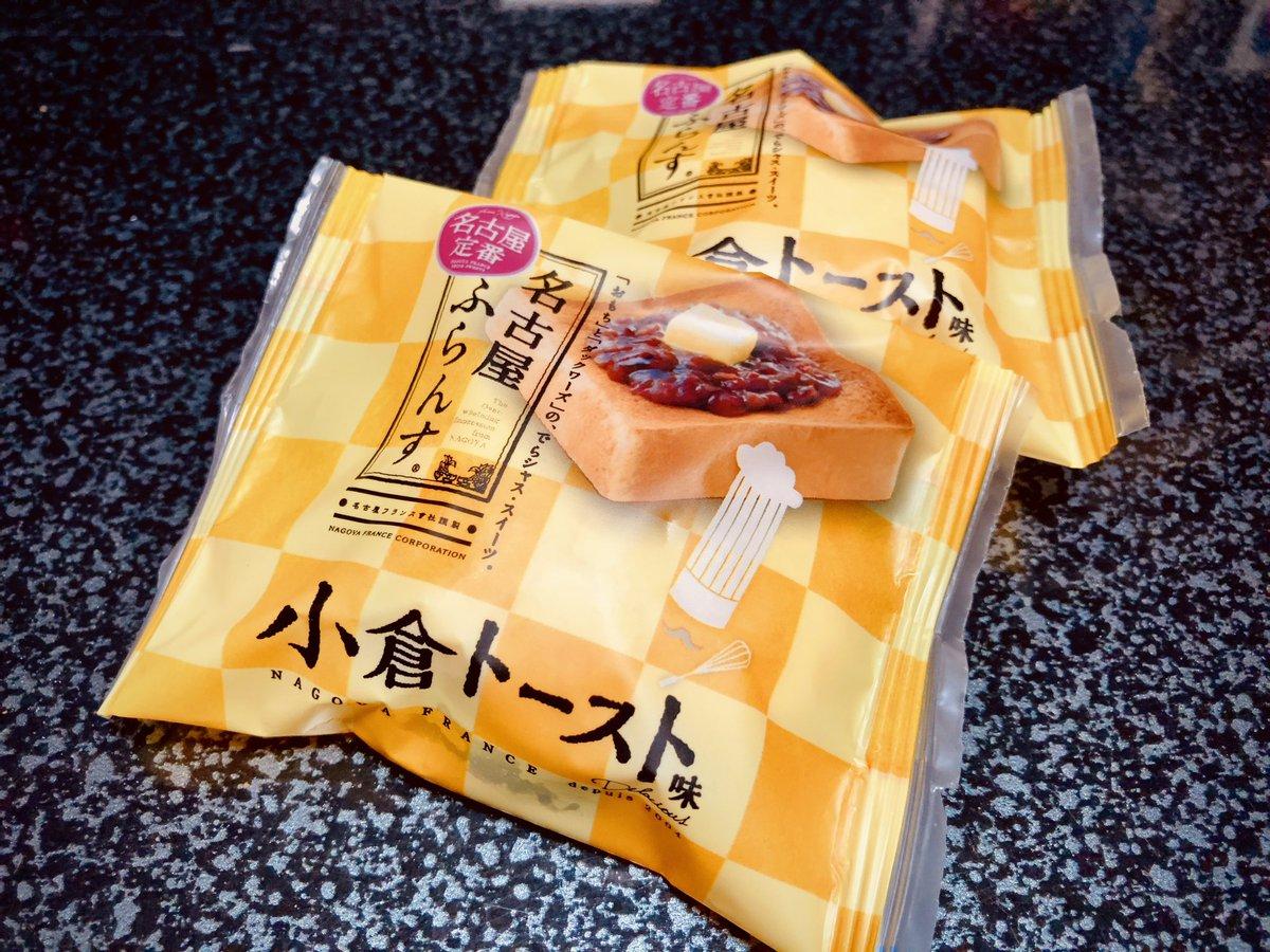 test ツイッターメディア - 土産に買った名古屋ふらんす小倉トースト味、美味しゅうございました。115kcal https://t.co/bWklKG3SMH