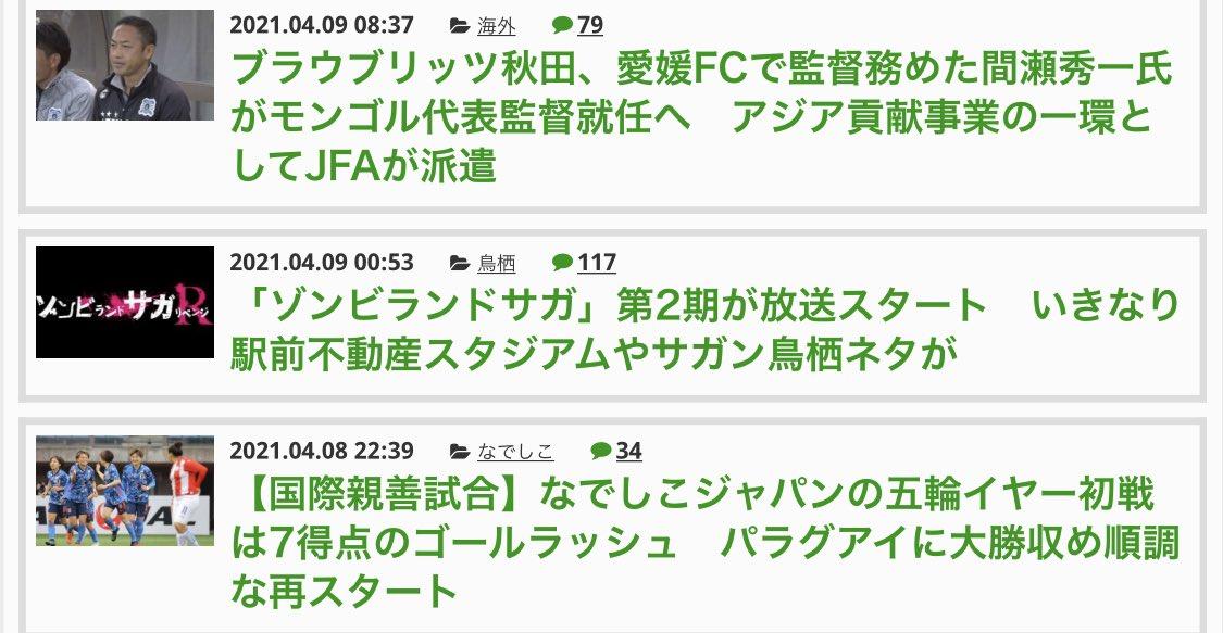 test ツイッターメディア - モツの話ではなく、結局のところここ1週間  川崎のモツ煮事件 ゾンビランドサガRで駅スタ  のコメント数がサッカー関連より多いって事なのよねw  ドメサカがアニメグルメブログと言われる所以。 https://t.co/2WGnNfN2km https://t.co/6uP93BuEZi