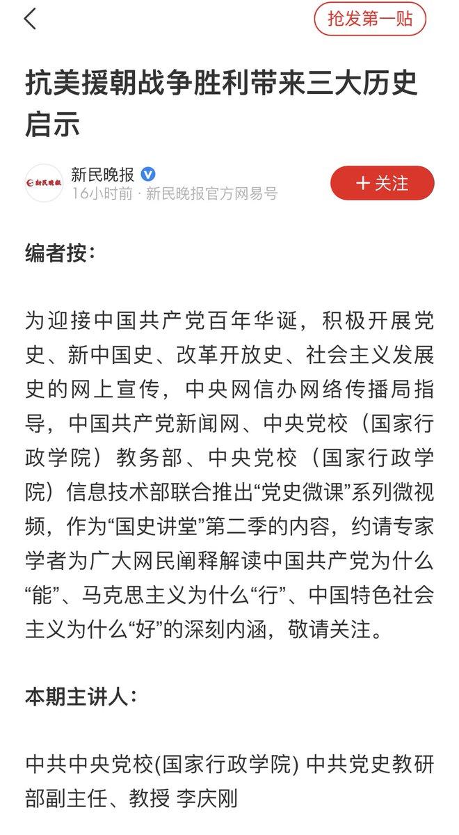 CCP還總結了抗美援朝「勝利」的三大啟示 不就是 1.太祖手癢了,秀秀肌肉 2.只要炮灰夠多,美國百姓看不下去了就會撤軍 3. 中國老百姓死多少,CCP根本不會在乎 🙄🙄🙄