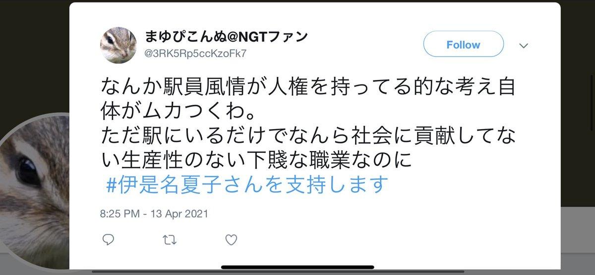 ポストイット 伊是名夏子 無言 障碍者 略に関連した画像-02