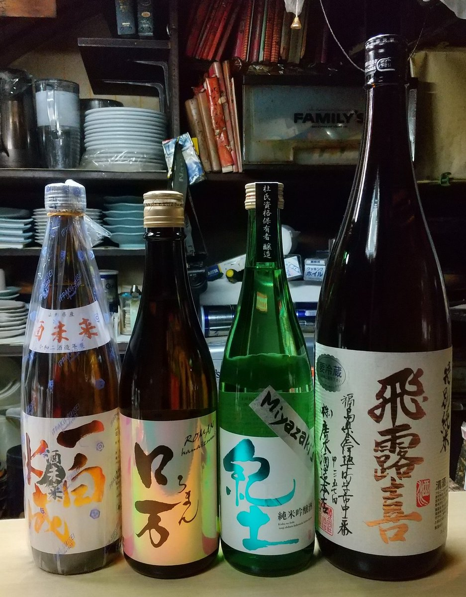 test ツイッターメディア - 【日本酒 四合瓶 仕入れました】  ○一白水成 ○ロ万(ロマン) ○紀土 ○飛露喜  一白水成も紀土も、定番のお酒ではなく特別な酒米だったり杜氏さんシリーズだったりとレアなお酒です。 飛露喜は念願の一升瓶をようやく仕入れることができました!こちらはグラス提供になります。 是非ご賞味ください! https://t.co/xNV9fuS5Yj