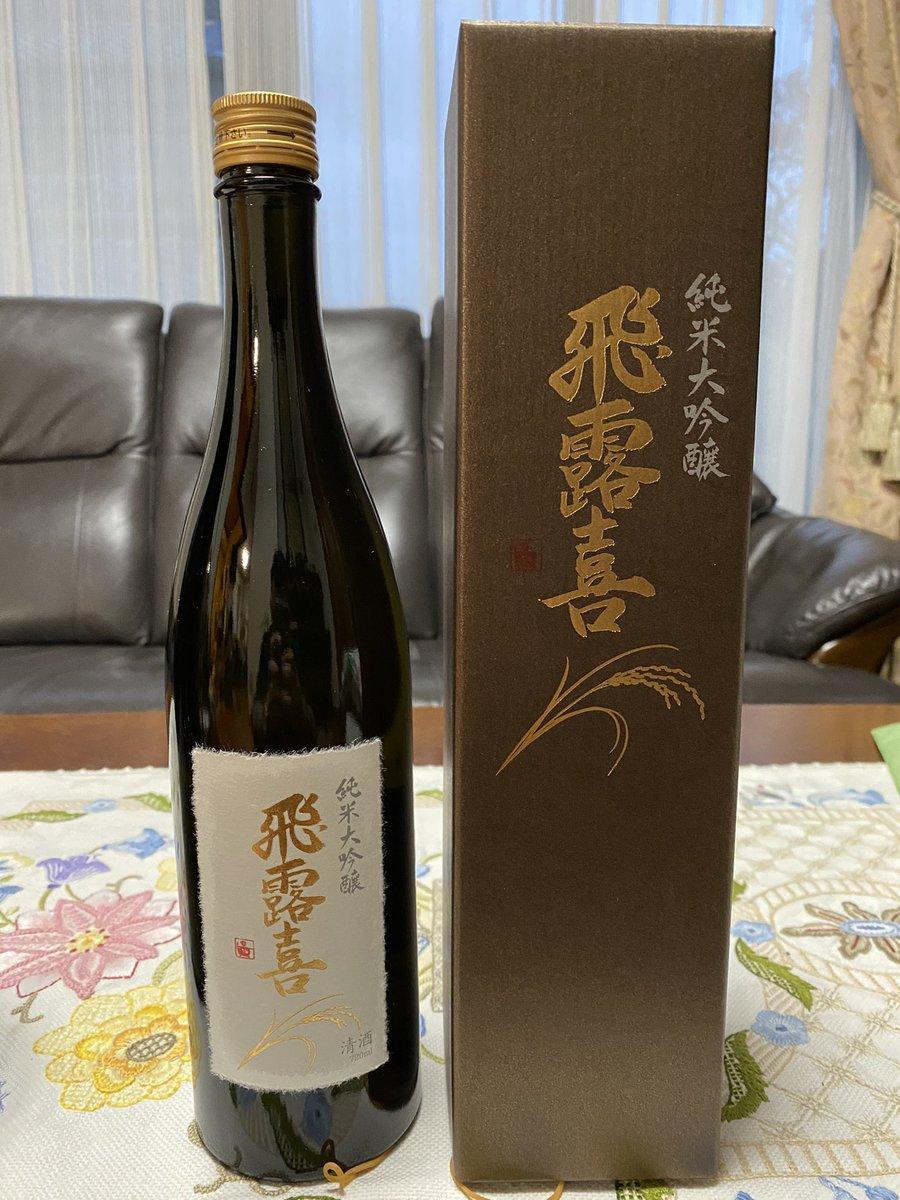 test ツイッターメディア - 平日休みを利用して日本酒の補充してきた。 作が手に入っただけでも嬉しいのに飛露喜まで手に入ったので言うことはないです🍶 https://t.co/AkLCuKsf3v
