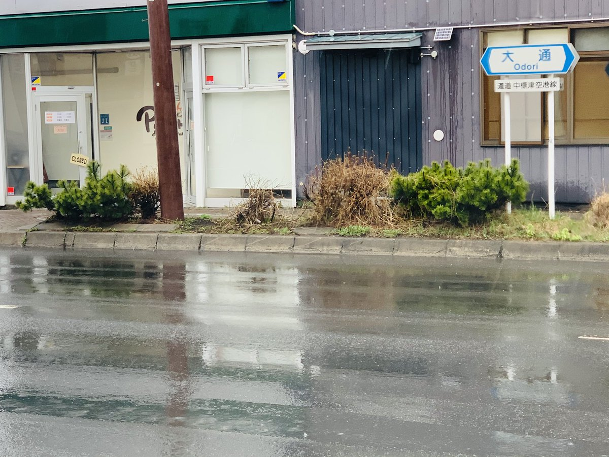test ツイッターメディア - 雨降りの気温6℃の中標津町からおはようございます😊今朝は引っ越しのお客様の石油ストーブの取り外し作業から始めました🚙引っ越し先に到着したらストーブを取り付けにお伺いします🚙雨降りだけど心は笑顔で過ごしたいですね😊 #中標津町 #まちのでんきや #ストーブ https://t.co/wfayH3Mcs2