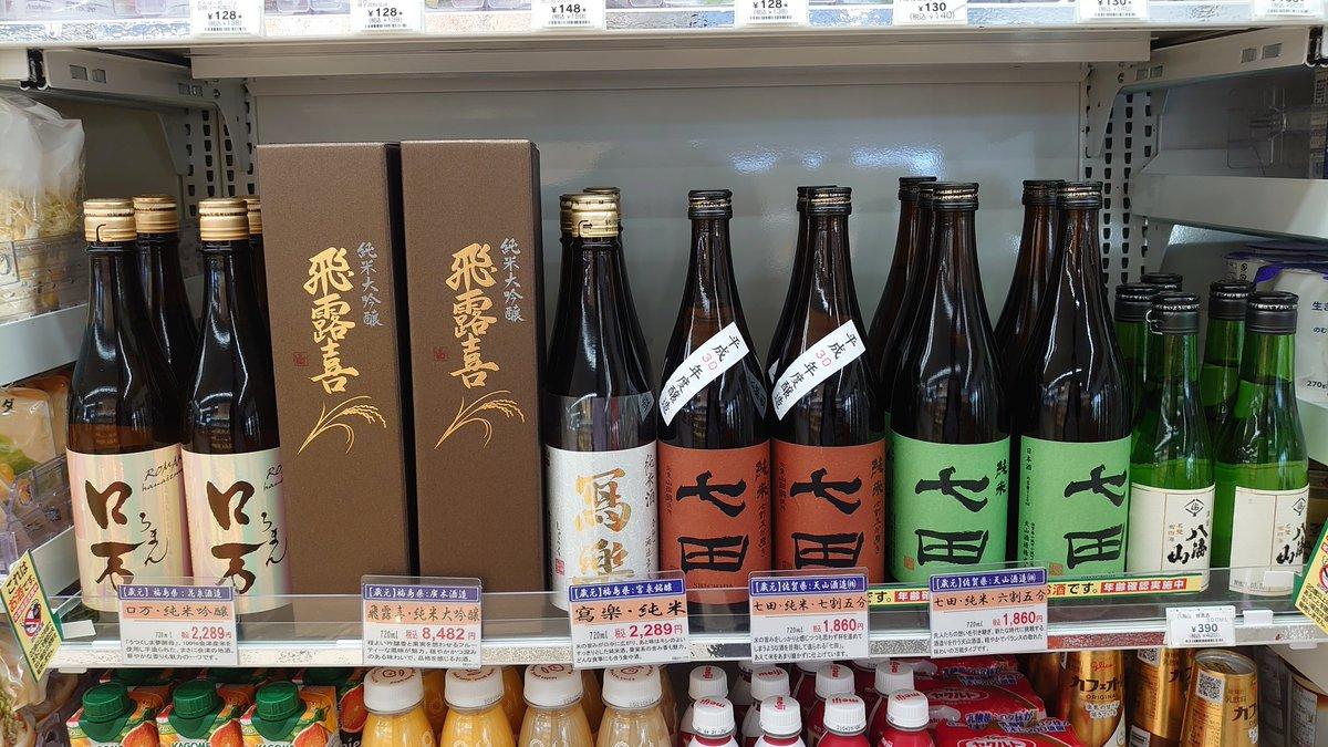 test ツイッターメディア - 日本酒の品揃えが凄いと聞いて、富津岬のセブンイレブンに来た。 東北でも飲んだことのない飛露喜(福島)を買おうと思ってたけど、要冷蔵らしいので保冷バッグを持ってまた今度来ることにしました。 https://t.co/PfcH7WroTl