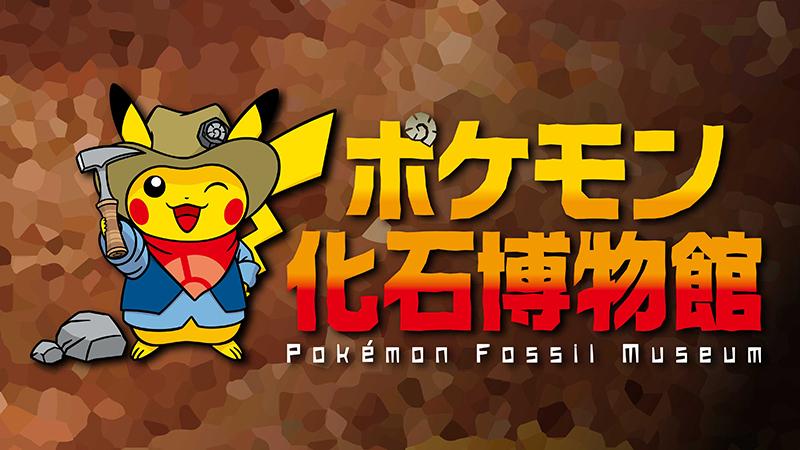 test ツイッターメディア - 巡回展示「ポケモン化石博物館」が、開催決定! 順次、日本全国を巡回していく予定だよ。 まずは7月4日(日)に、北海道の三笠市立博物館からはじまるよ! ピカチュウといっしょに、化石にくわしくなろう! くわしくはこちら! https://t.co/etLFfVKURQ #ポケモン化石博物館 https://t.co/yjivbeli09