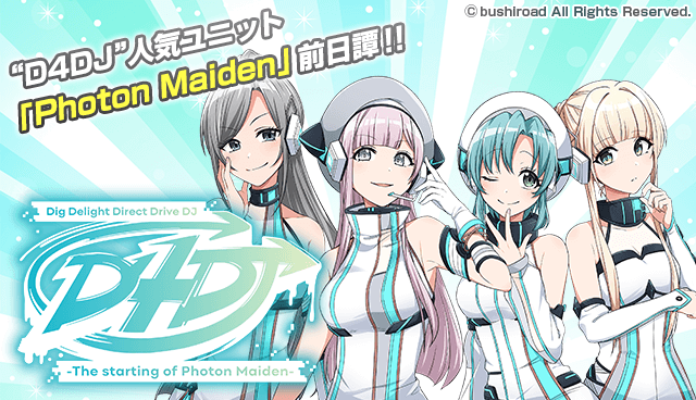 test ツイッターメディア - ✨Photon Maidenコミカライズ✨ 第6話&7話①公開中🎵 さらに4月26日(月)発売の単行本情報も👀📖 https://t.co/l1HGxtSR3T   「D4DJ -The Starting of Photon Maiden-」 脚本:水島精二・森江美咲 漫画:紅野あつ  #D4DJ #PMaiden✨ https://t.co/53VMB39OXP