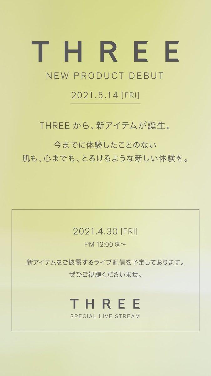 THREEの4月29日のツイッター画像