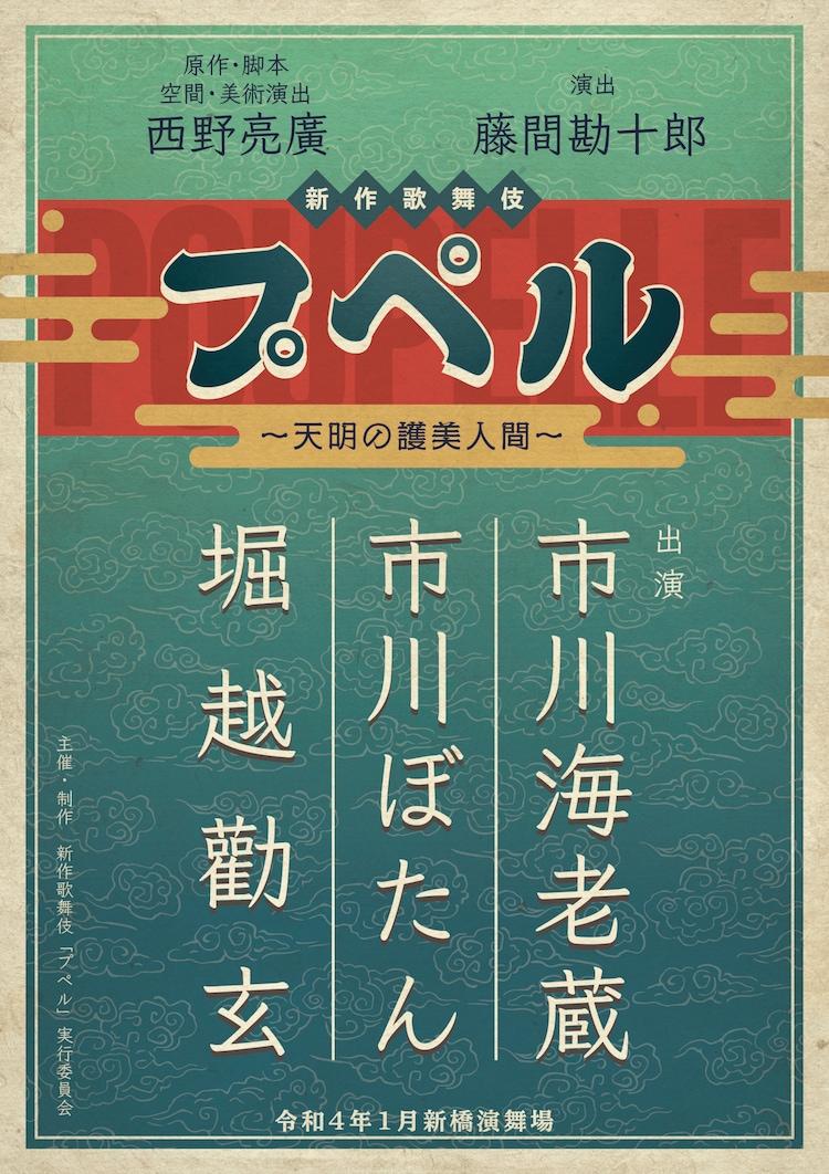 袂 キンコン西野亮廣さん 西野 収益 月額円に関連した画像-02