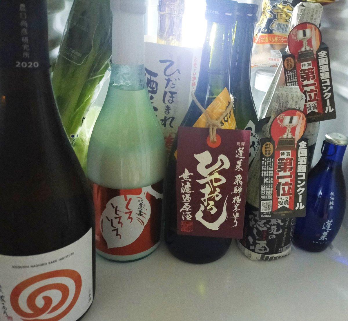 test ツイッターメディア - 冷蔵庫の中で集合写真。 さっき届いた岐阜高山の渡辺酒造のお酒でいっぱい。左手前にあるのは、農口尚彦研究所のひやおろし。 そろそろ千歳鶴の瑞祥も呑みたい。 https://t.co/hQ4yInfmma