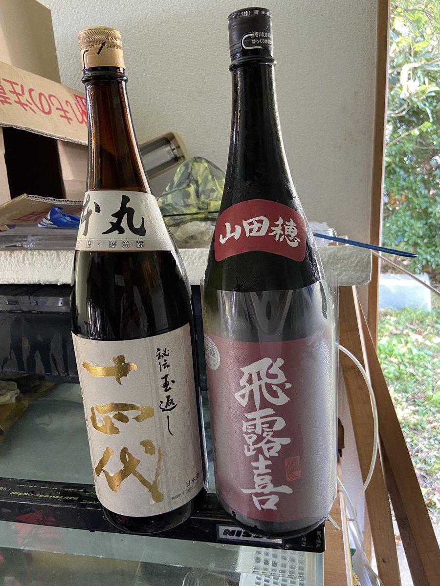 test ツイッターメディア - 今日は日本酒を買ってきました。  福島県廣木酒造・飛露喜 山形県高木酒造・本丸  いつもありがとうございます。 https://t.co/0SozVBbXJE