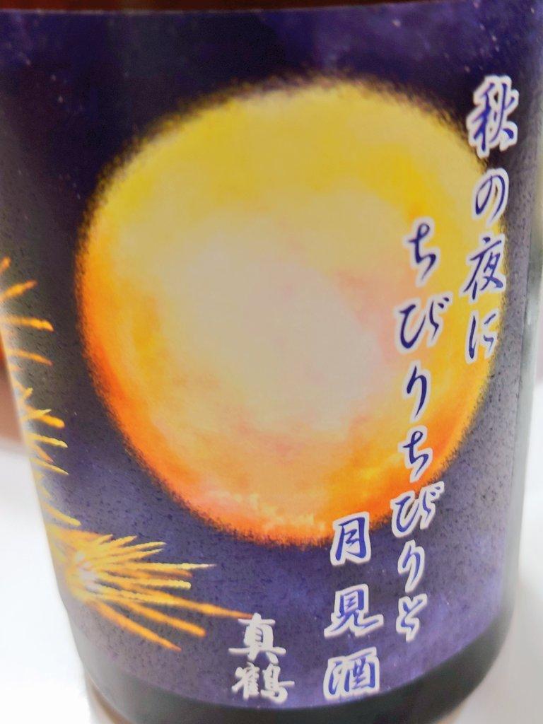 test ツイッターメディア - 「真鶴 生酛特別純米 ひやおろし」  月見酒〜🌕!! 美味しかった…かぼちゃ団子作って食べたけど…これまた美味しかった https://t.co/h6urwwh5Pv