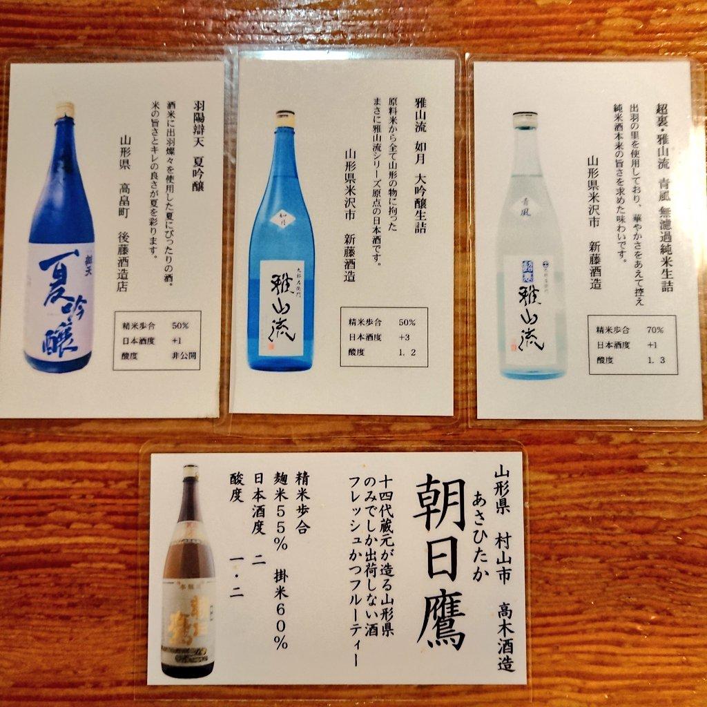 test ツイッターメディア - 本日の日本酒、朝日鷹、雅山流など。 なみかた羊肉店 めえちゃん食堂@米沢のジンギスカン食べ比べコースで地酒を嗜む。米沢は牛肉だけでなく羊肉も美味い! 朝日鷹は、高木酒造(十四代の蔵元)の地元限定流通酒なので、山形に来た時は必ず飲みます。 https://t.co/D4OoBRiLRK