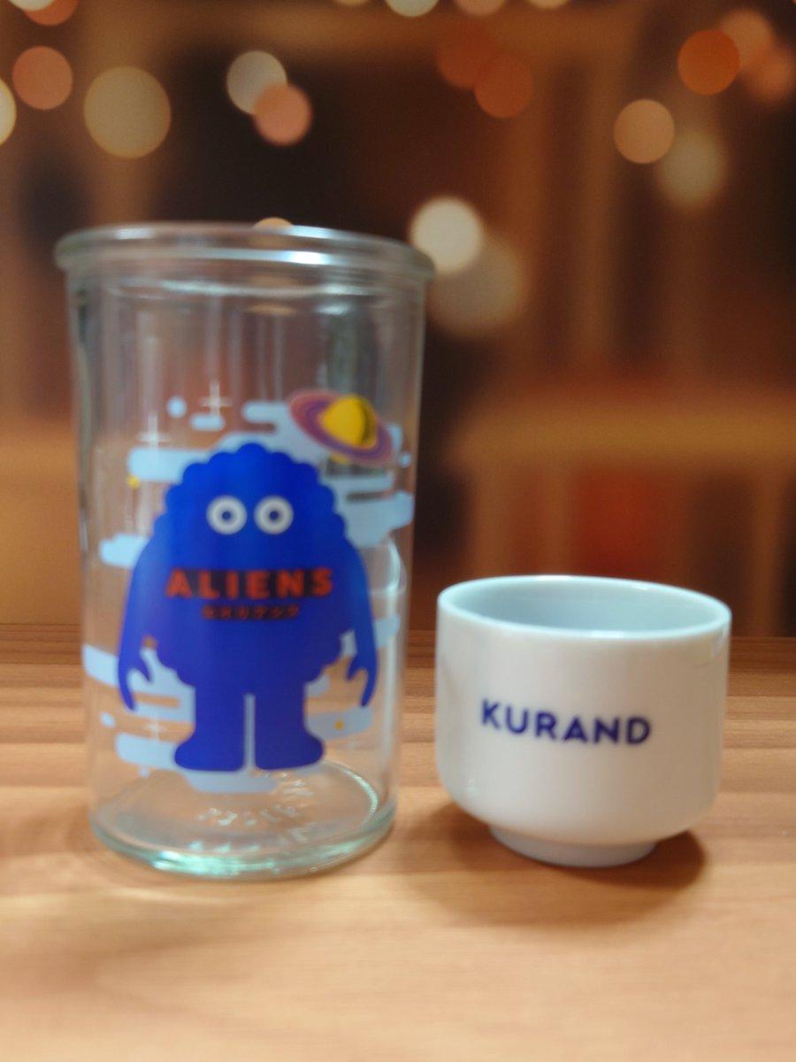 test ツイッターメディア - おまけは、 高知県高木酒造様 ALIENSのカップと、ロゴマークじゃないKURANDお猪口(KURANDお猪口をポケモン並みに集めていると言われていたけど、何気にこれは初めてかも) https://t.co/VUzIZgz8YZ