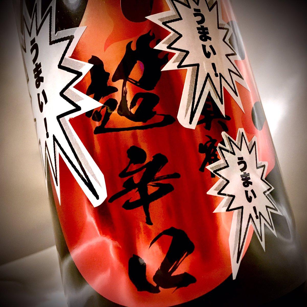 test ツイッターメディア - 昨夜のお供酒は…  宮城県加美郡加美町 田中酒造店さん 真鶴 山廃純米原酒 超辛口 煉獄 うまい!ラベル  さて、今日も事務作業ありなので、 心を燃やしていきますか。 https://t.co/iEYrLX0Bxz
