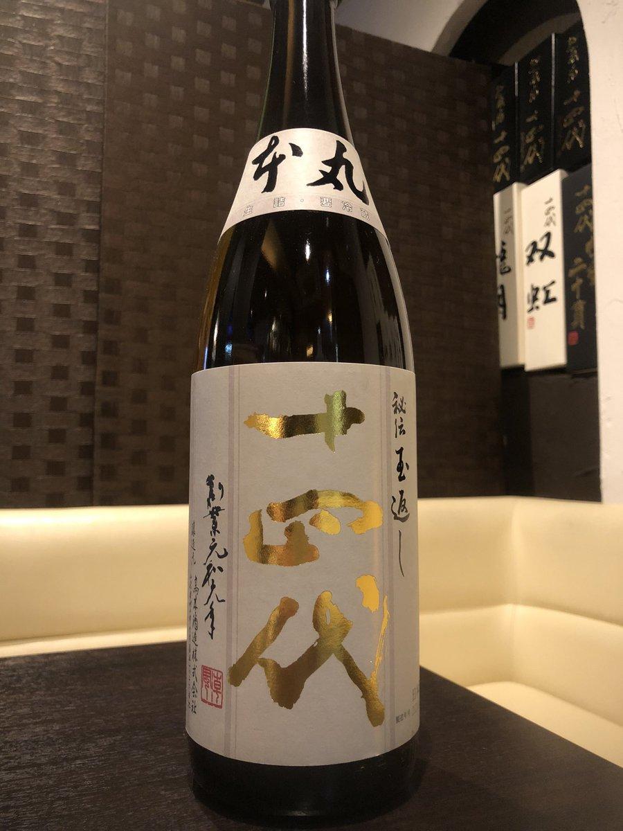 test ツイッターメディア - 「十四代」  山形県高木酒造の日本酒。  精米55%の特別本醸造。 #日本酒 #十四代 https://t.co/aPY2VDViz5