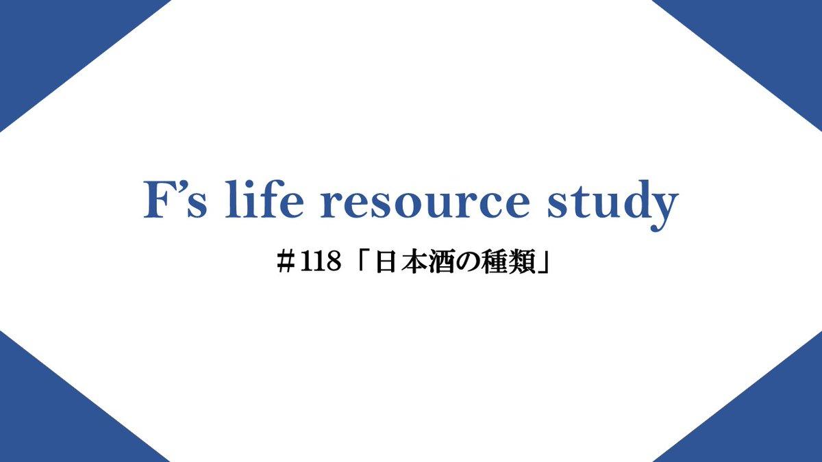 test ツイッターメディア - YouTube 【F's life resource study】 毎週月曜日更新 3~10分の動画多数🌟  #118「日本酒の種類」 https://t.co/0Zs53AfLkI  清酒とは?特定名称酒とは?を説明 飲み比べを楽しもう  #モノ #日本酒 #特定名称酒 https://t.co/oLPVf0UREY