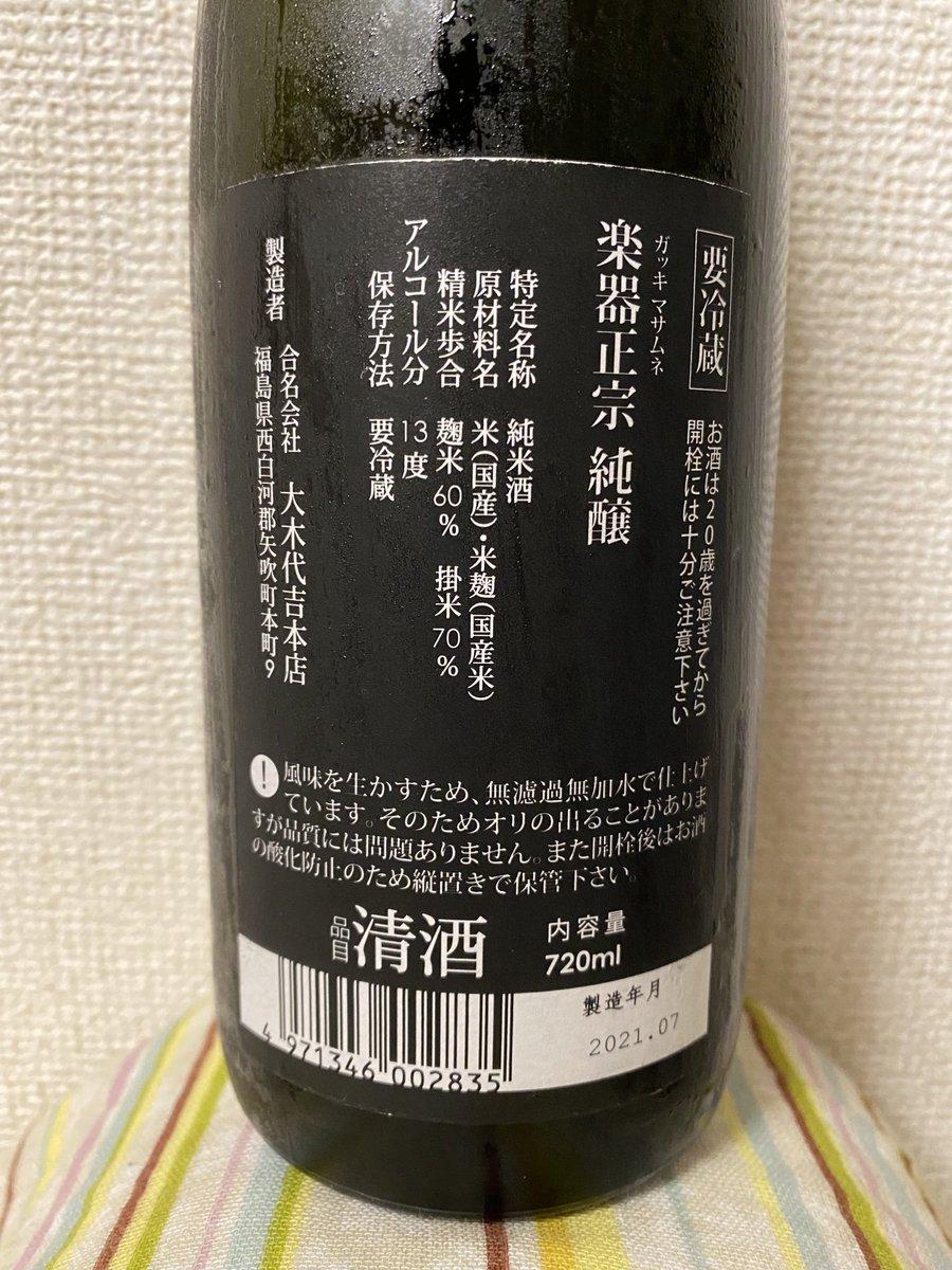 test ツイッターメディア - 楽器正宗 純醸 純米酒 もわっとした香り うっすら黄身がかった色味に微細粒が多数 酸味がまろやかな味わいにしてる素晴らしい効き目の旨い日本酒 素晴らしい  精米歩合 麹米60% 掛米70% アルコール13度 2021年7月製造 大木代吉本店 福島県西白河郡矢吹町本町9 https://t.co/RUTpRhHgaD