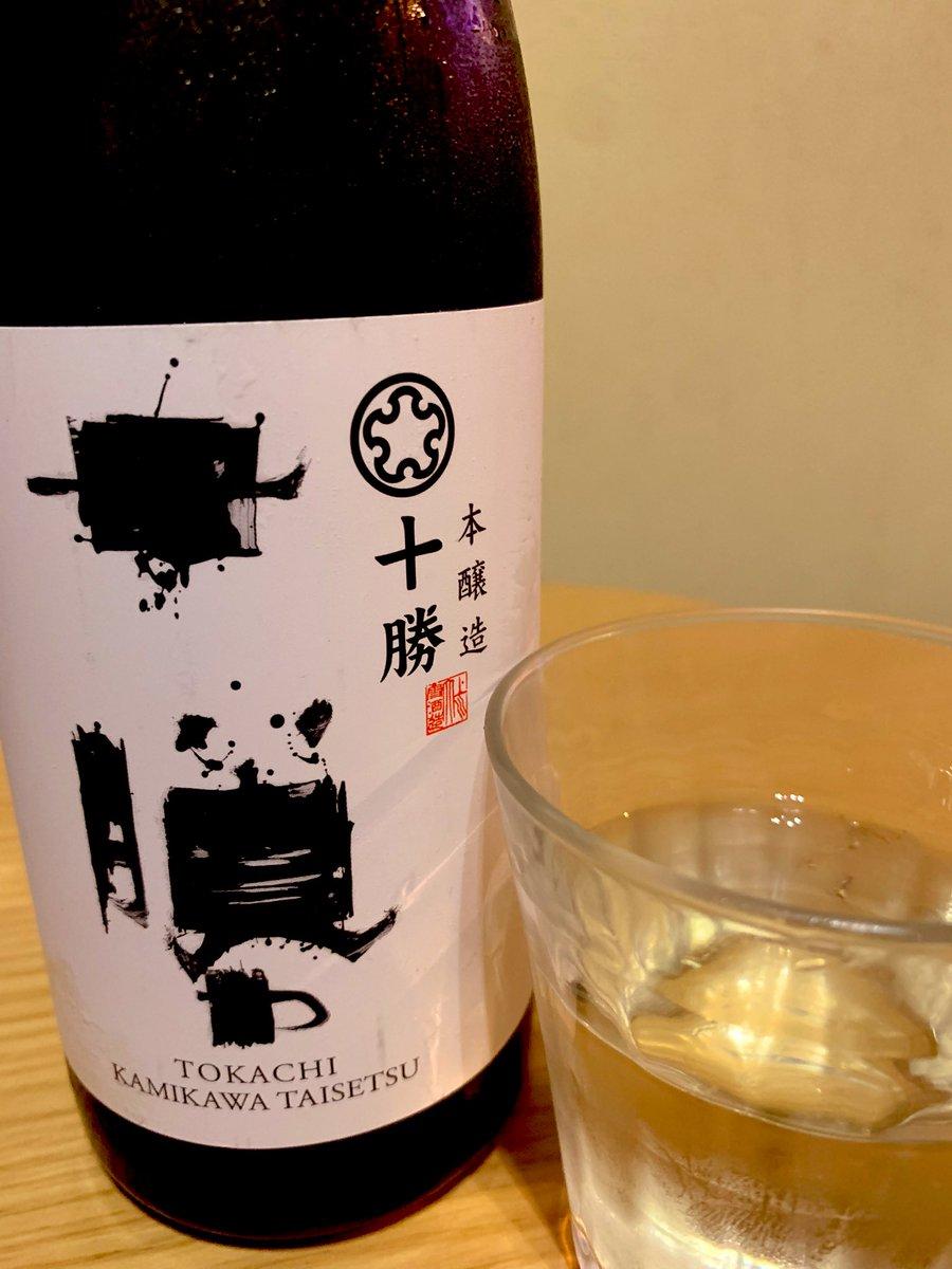test ツイッターメディア - 十勝本醸造 アル添のお酒にマイナスイメージの有る方に飲んで欲しいお酒 少しトロっとしててうまい 高木酒造の朝日鷹や十四代本丸に 似ている気がする  #醸造アルコール #十勝 #高木酒造 #日本酒 #日本酒好き https://t.co/evn9nmCePC