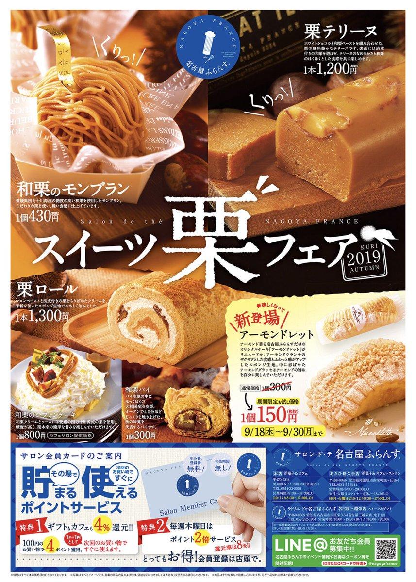 test ツイッターメディア - 母が突然餌付けしてくれた名古屋ふらんすの和栗モンブランが世界一美味しすぎて、毎日食べたい。  スポンジの下に潰れたマカロンみたいなのが敷いてあって、中にくり丸ごと一個ドーンっ!!  \くりっ!!/ https://t.co/7dv1epjASB