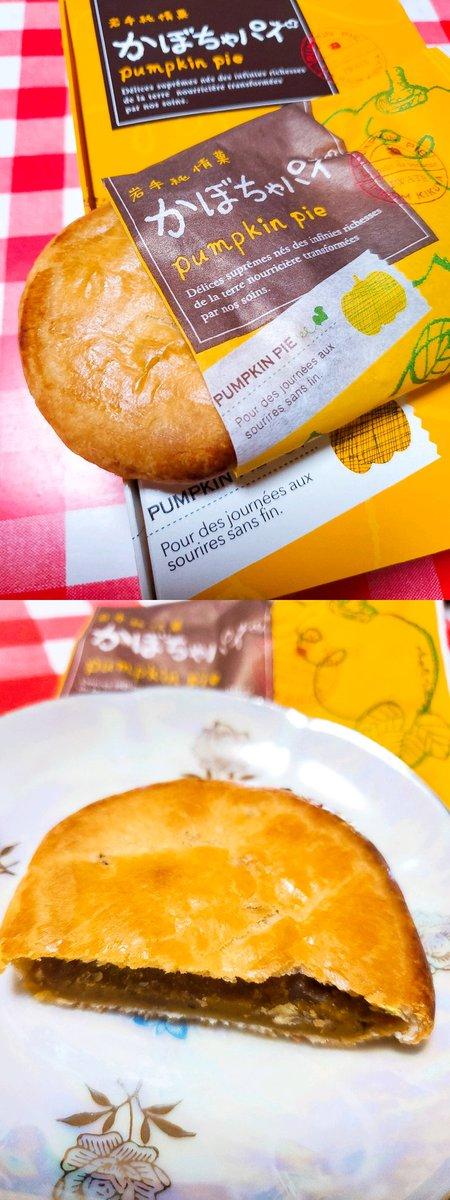 test ツイッターメディア - 東北に住んでるお友達が送ってきてくれた☺️💓 こんなに沢山😭💕 ありがとう😍  奥州ポテトはスイートポテト好きな私の事を想って毎年この季節に送ってくれる優しいお友達😢💕 奥州ポテト美味しくて大好き😍  かぼちゃパイも私に食べて欲しくて一緒に送ってきてくれたみたい😢 優しい😭 美味しすぎる💖 https://t.co/Mb5MafXlSy