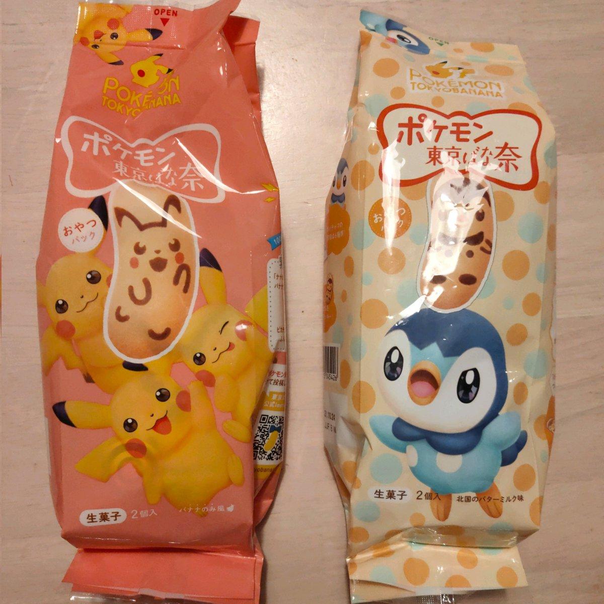 test ツイッターメディア - 後輩が東京のお土産買ってきてくれた😁 他のメンバーにはごまたまごで、俺だけポケモン東京ばな奈😂 さすが分かっとるね🤣✨www ポッチャマのバターミルク味食べたかったから嬉しいわぁ🥺✨✨✨ #ポケモン  #東京ばな奈  #ピカチュウ  #ポッチャマ https://t.co/v42FR98gKz